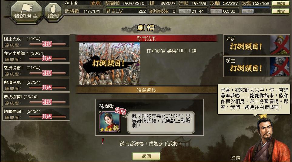 【劇情】孫尚香‧越長江_0101.jpg