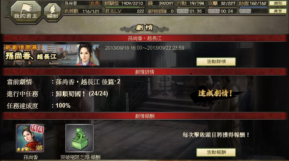 【劇情】孫尚香‧越長江_0102_end.jpg