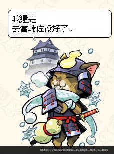 2084_咪柴秀長_羽柴秀長_ニャしば秀長_敗.jpg