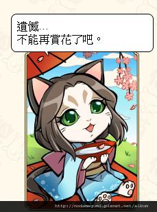 5104_北政所喵_北政所_北のミャンどころ_敗.jpg