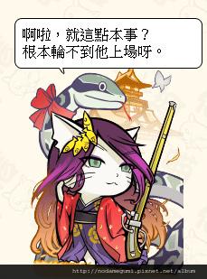 2099_濃姬喵_濃姬_濃姫ニャン_勝.jpg