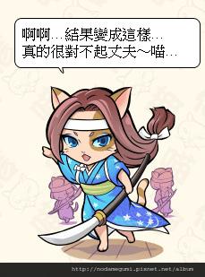 3153_皎月喵_皎月院_うたニャン_敗.jpg