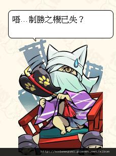2064_大谷咪繼_大谷吉繼_おおたニィ吉継_平.jpg