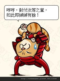 3173_黑田貓成_黑田一成_黒田セルカーずしげ_勝.jpg