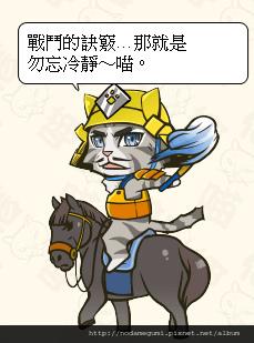 3163_堀貓政_堀秀政_堀ひでミャさ_勝.jpg