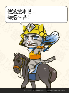 3163_堀貓政_堀秀政_堀ひでミャさ_敗.jpg