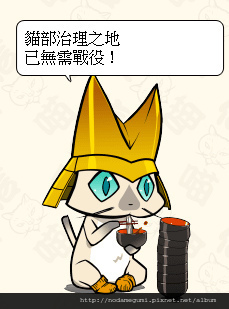 4110_南貓利直_南部利直_ニャンぶ利直_勝.jpg