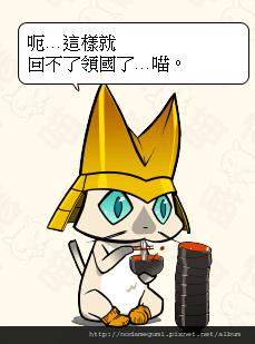 4110_南貓利直_南部利直_ニャンぶ利直_敗.jpg