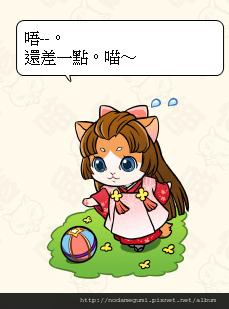 3039_千姬喵_千姬_千姫ニャン_平.jpg