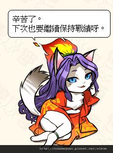 3172_慶誾喵_慶誾尼_慶誾ニャン_勝.jpg