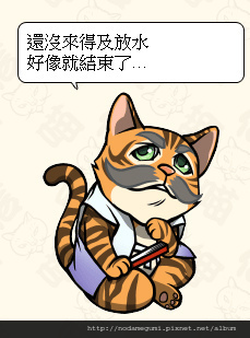 3166_土貓宗珊_土居宗珊_トイ宗珊_勝.jpg