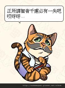 3166_土貓宗珊_土居宗珊_トイ宗珊_敗.jpg