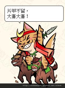 3149_百武賢貓_百武賢兼_百武ともテネ_勝.jpg