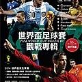 2014世界盃足球賽觀戰專輯封面.jpg