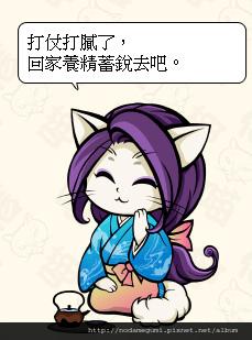 8014_小見喵_小見之方_小見ニャン_平
