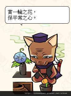 2055_喵利休_千利休_ニャンの利休_勝