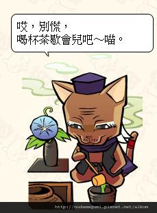 2055_喵利休_千利休_ニャンの利休_平