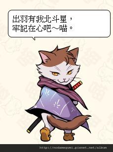 3132_安東喵季_安東愛季_ニャンどう愛季_勝