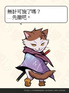 3132_安東喵季_安東愛季_ニャンどう愛季_敗
