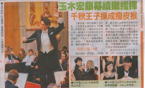 20091221交響情人夢電影版(蘋果日報).jpg