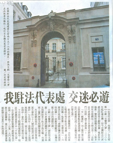 2010.02.12 交響情人夢_聯合報.jpg
