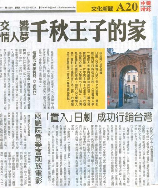 2010.02.11 交響情人夢_中國時報右半.jpg