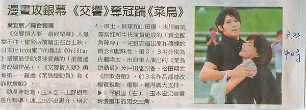 20100322交響情人夢(中國時報).jpg