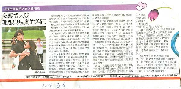 20100324 交響情人夢_自由時報.jpg