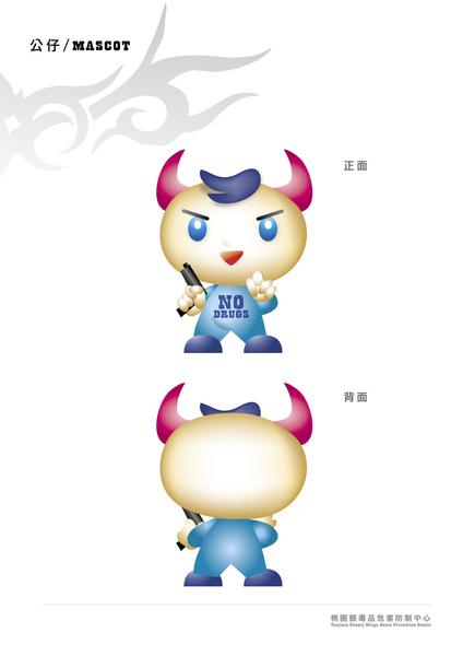 反毒公仔形象識別-10.jpg