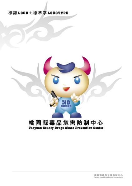 反毒公仔形象識別-5.jpg