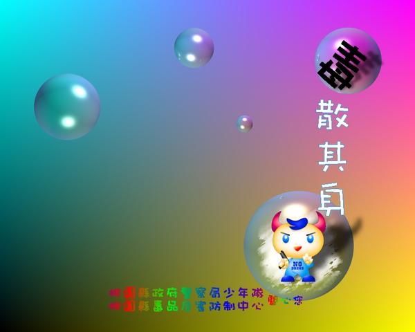 少年隊+毒危7.jpg