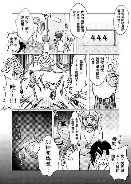 第五話 p.12