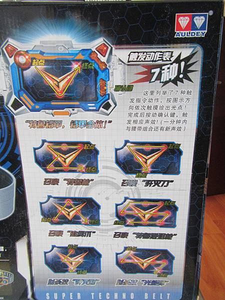 超級特魯鎧甲召喚腰帶03