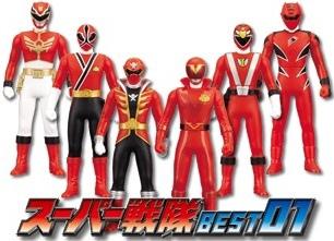 スーパー戦隊 BEST01