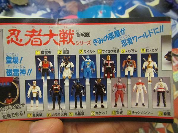 忍者大戰系列 01磁雷矢03