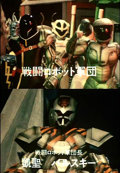 戰鬥機器人凱聖02.jpg