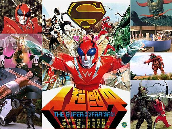 中國超人 海報