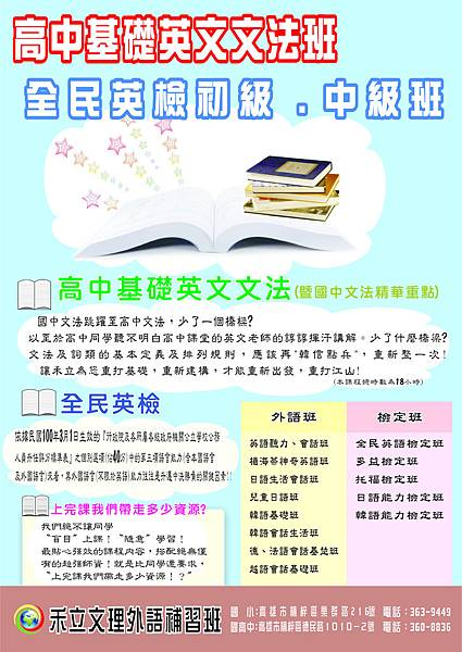 英檢及高中英文