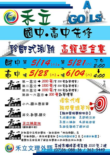 Microsoft Word - 測驗拿獎金-國高中.jpeg
