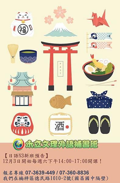 japan illustration post.jpg