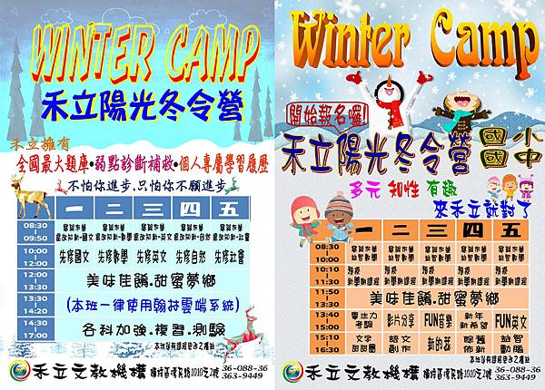 合併winter camp.doc0001.jpg