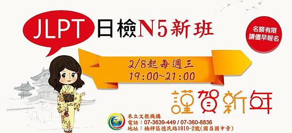 n2n3免費模考.jpg