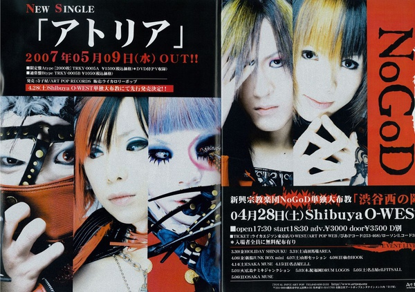 SHOXX 2007 05s.jpg