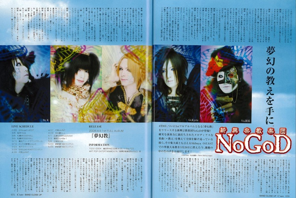 Cure 2008 02s.jpg