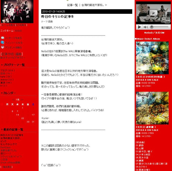 NoGoD blog.jpg
