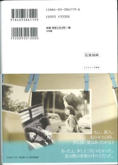 小說-戀愛寫真-1.bmp