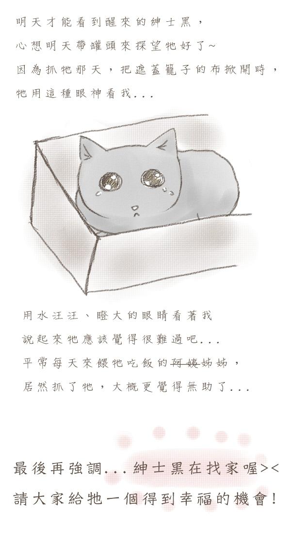 20110115_紳士黑2.jpg