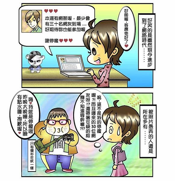 瘋枝戀_2