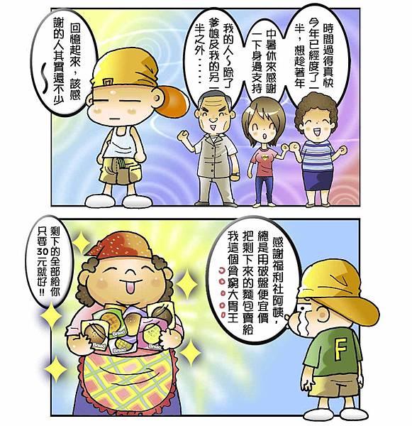 仲夏感恩季_1