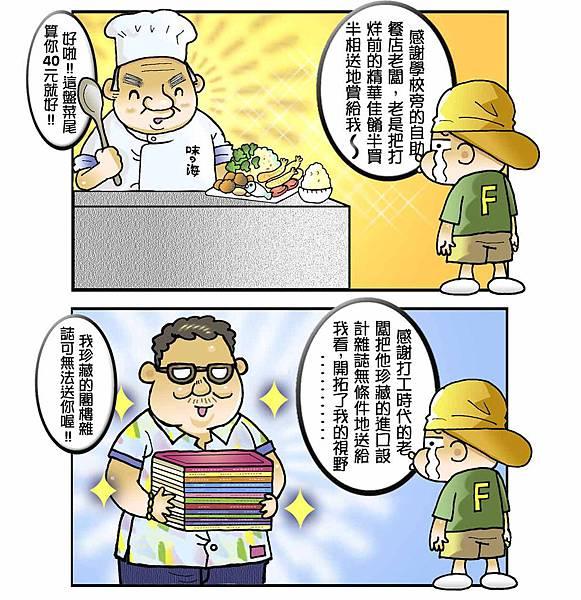 仲夏感恩季_2